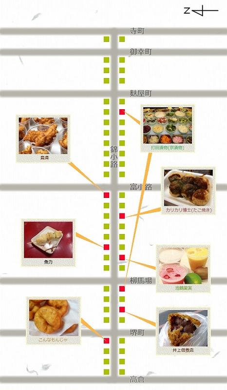 錦市場商店街7店舗_fix02