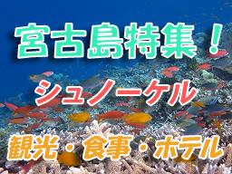 宮古島10